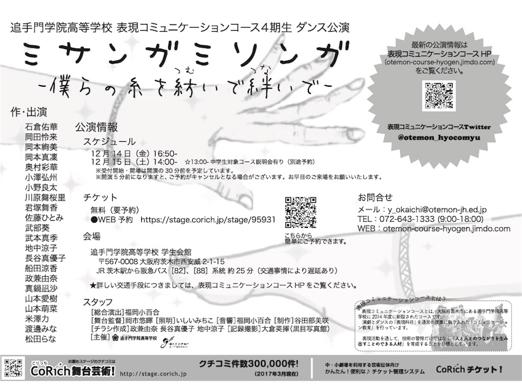 f:id:otemon-hcc2014:20181116210214j:image