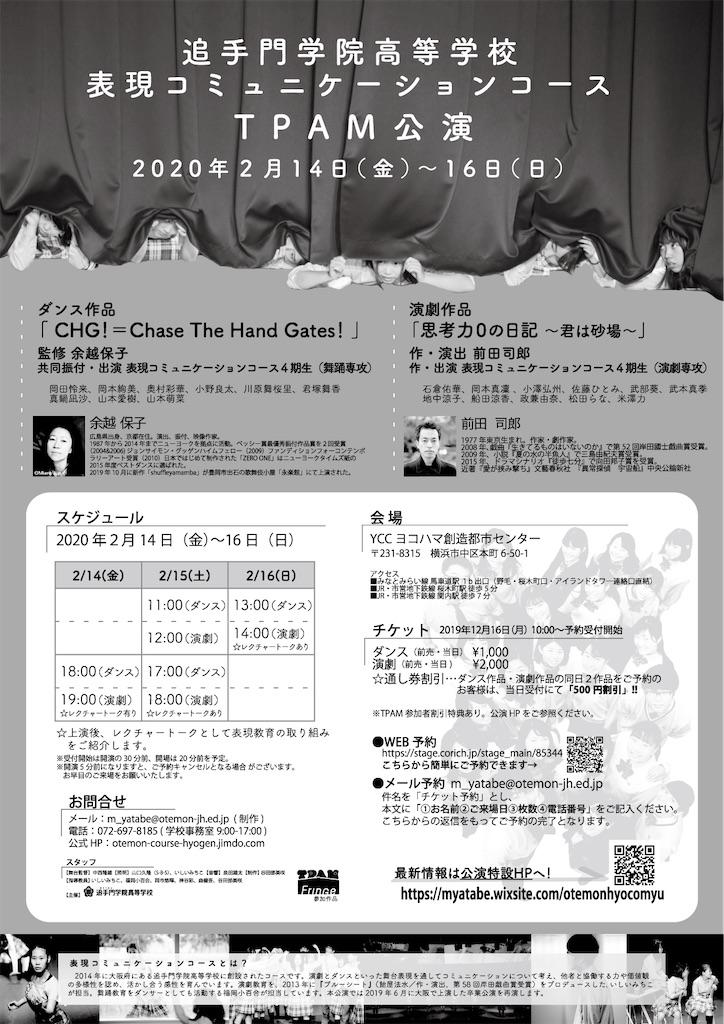 f:id:otemon-hcc2014:20200212224455j:plain