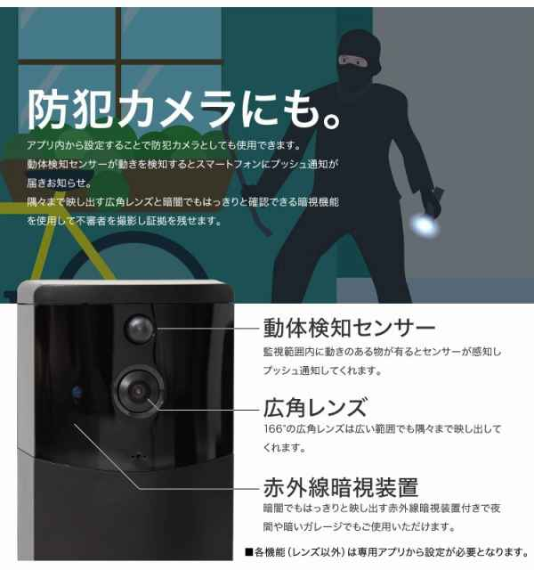 防犯カメラ付インターホン特徴2