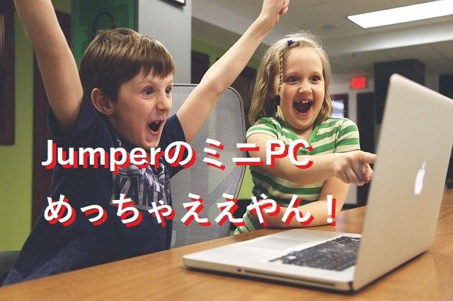 小型パソコンのおすすめ