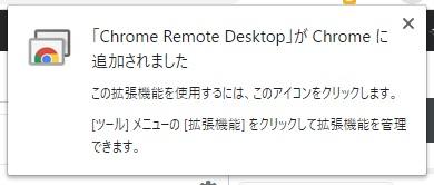 Chromeリモートデスクトップ5