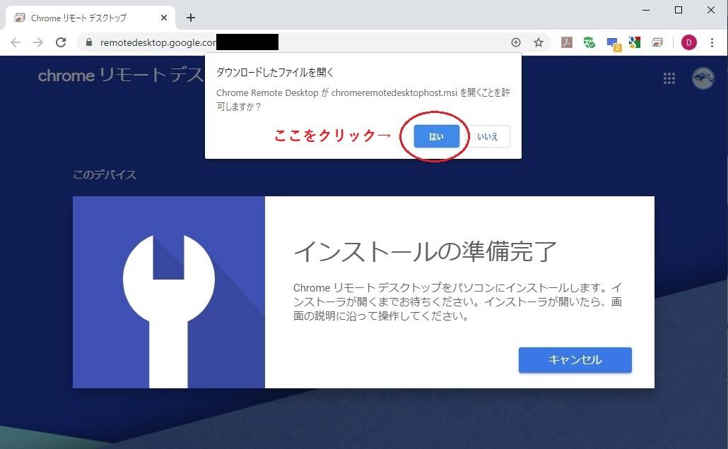 Chromeリモートデスクトップ7
