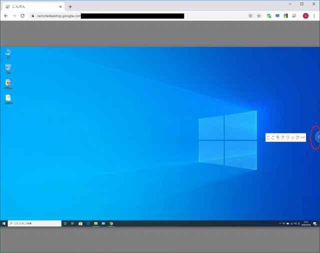 Chromeリモートデスクトップ14