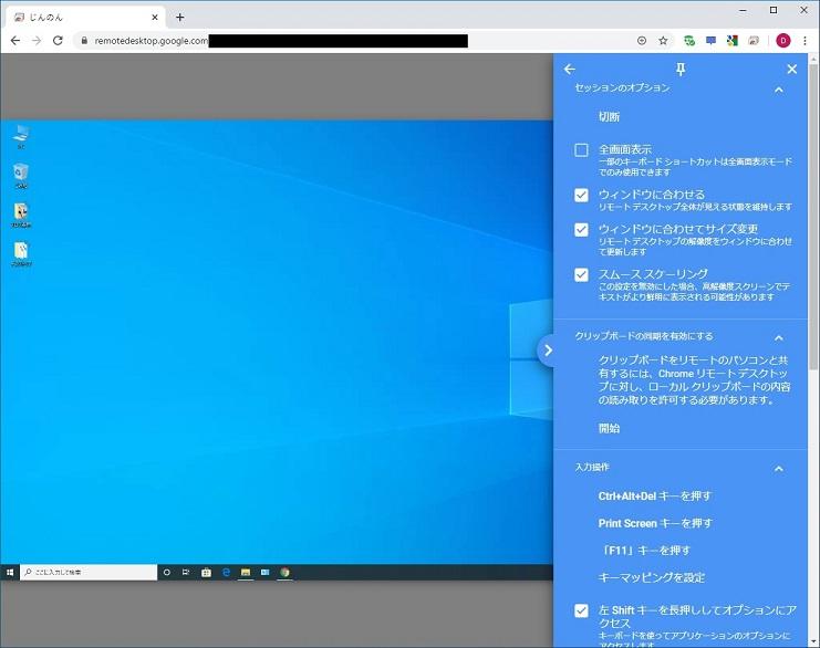 Chromeリモートデスクトップ15