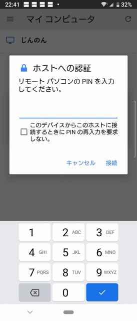 Chromeリモートデスクトップ17