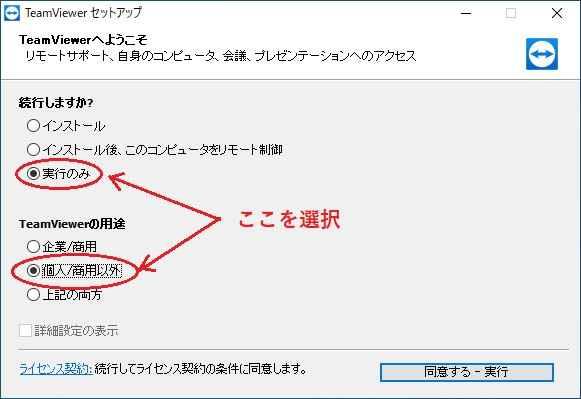 TeamViewerの設定方法3