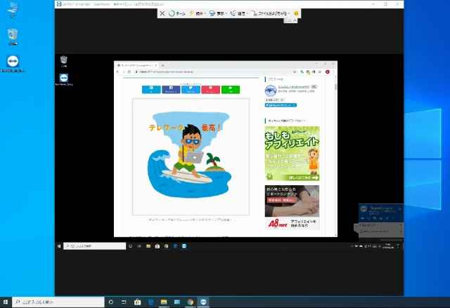 TeamViewerの設定方法7