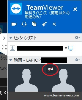 TeamViewerの設定方法9