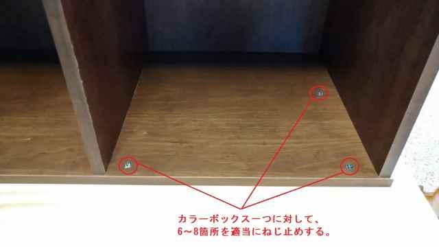 自作ワークテーブルの作り方15