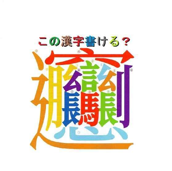 おすすめの漢字ドリル