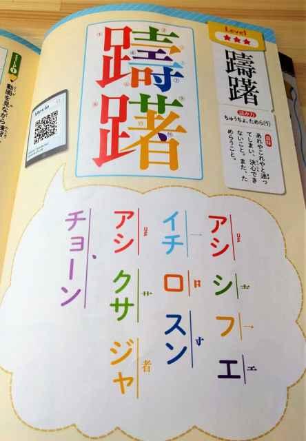 秒で暗記!漢字ドリル1