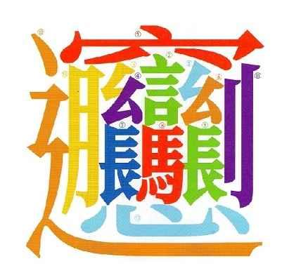 秒で暗記!漢字ドリル2