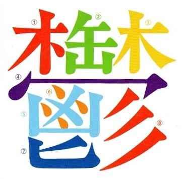 秒で暗記!漢字ドリル3