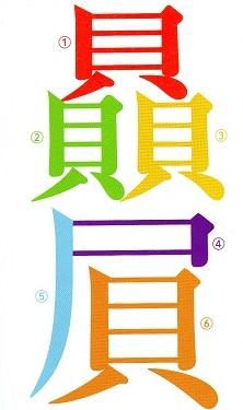 秒で暗記!漢字ドリル4