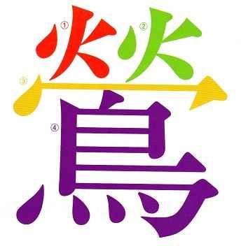秒で暗記!漢字ドリル