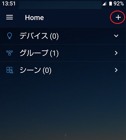 HaoDen WIFIスマートライトのレビュー04