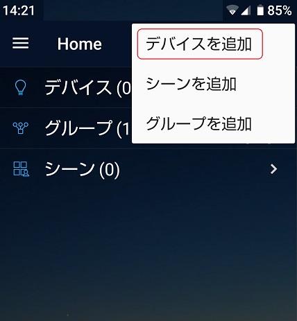 HaoDen WIFIスマートライトのレビュー05