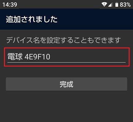 HaoDen WIFIスマートライトのレビュー15