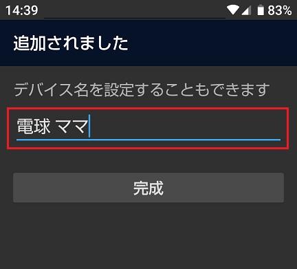 HaoDen WIFIスマートライトのレビュー16