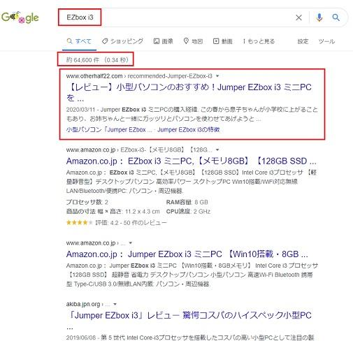検索流入1位の画像