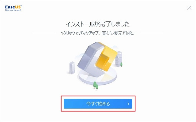EaseUS Todo Backup Freeのインストール手順4