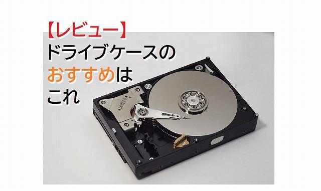 内蔵HDD、SSD用ドライブケースのおすすめ1