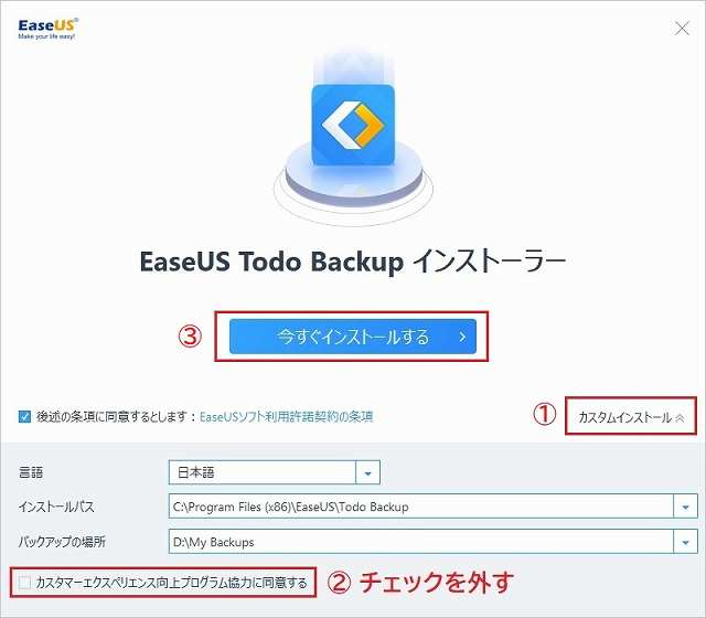 EaseUS Todo Backup Freeのインストール手順1