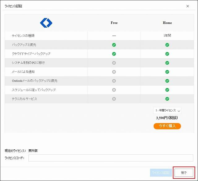 EaseUS Todo Backup Freeのインストール手順5