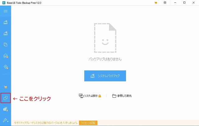 EaseUS Todo Backup Freeのインストール手順6