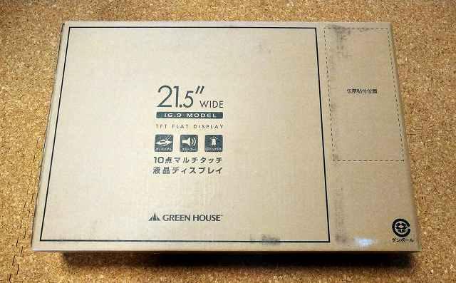 タッチパネルディスプレイ GH-LCT22C-BKの箱