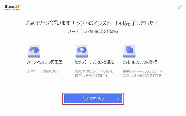 「EaseUS Partition Master」インストール03