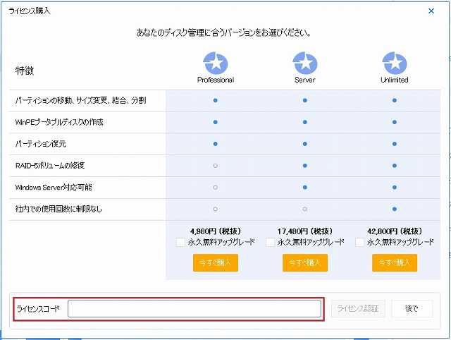 「EaseUS Partition Master」インストール06
