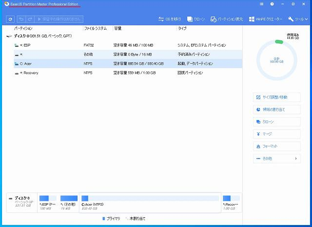 「EaseUS Partition Master」インストール07