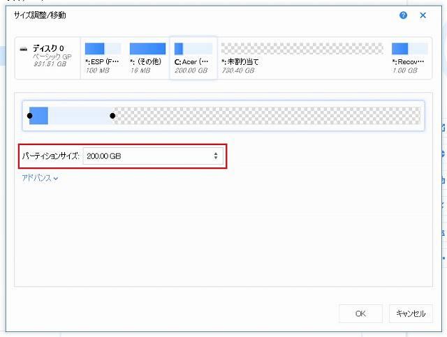 「EaseUS Partition Master」Cドライブ分割03