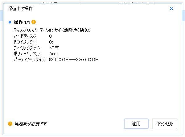 「EaseUS Partition Master」Cドライブ分割05