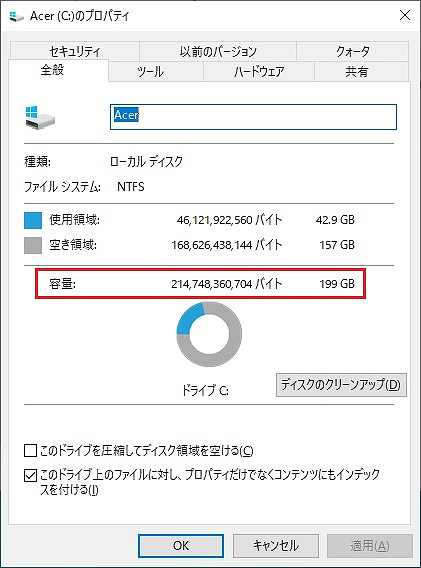 「EaseUS Partition Master」Cドライブ分割09