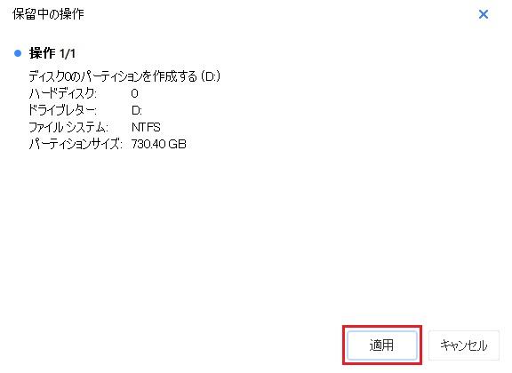 「EaseUS Partition Master」Dドライブ割当04