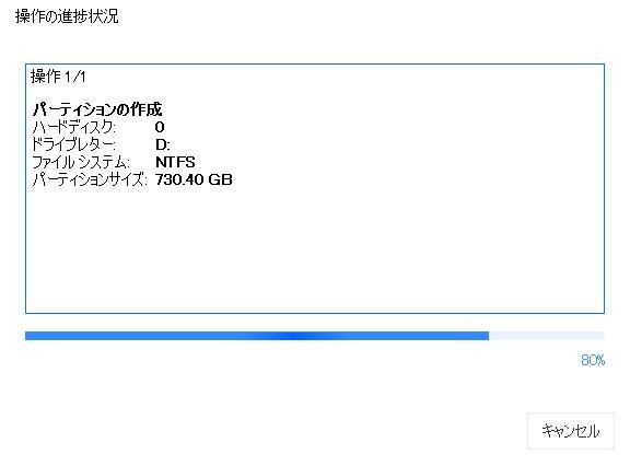 「EaseUS Partition Master」Dドライブ割当05