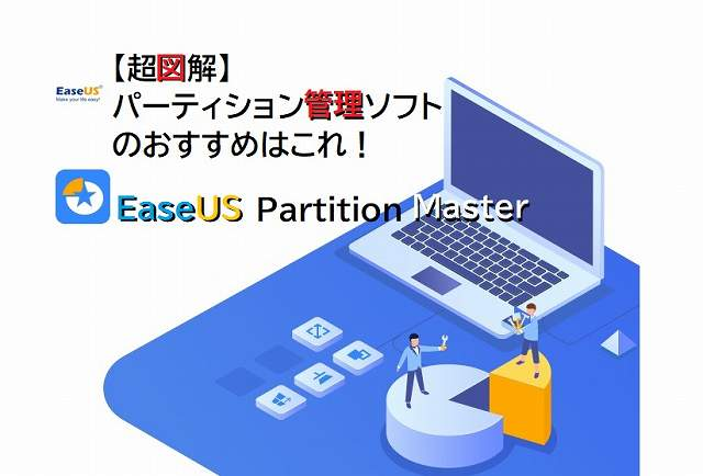 「EaseUS Partition Master」のレビュー