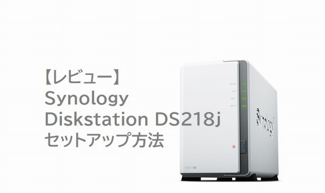 おすすめのNASキット「Synology DiskStation DS218j」