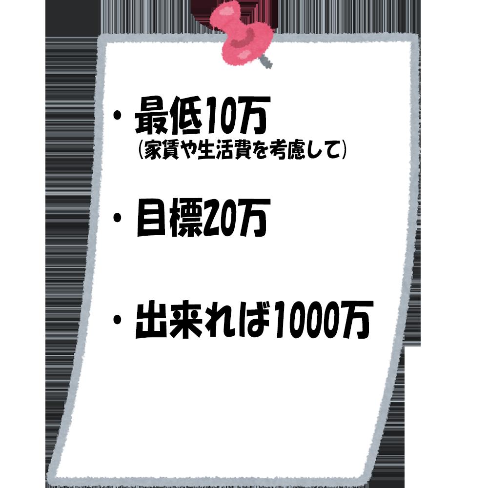 f:id:otimusya24:20181216222825p:plain