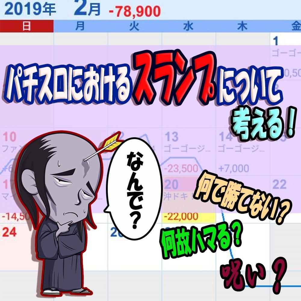 f:id:otimusya24:20190220192828j:plain