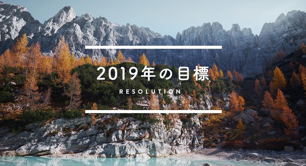 f:id:otkjun:20190111122510j:plain