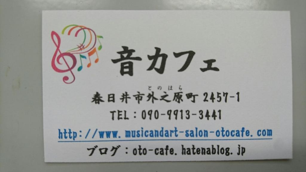 f:id:oto-cafe:20170327145256j:plain