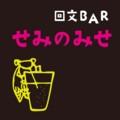 回文Bar 蝉の店