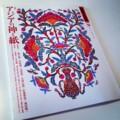 自然と文化78「アジアの神と紙」