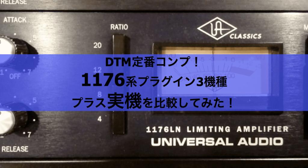 f:id:oto_tech:20180220214458p:plain