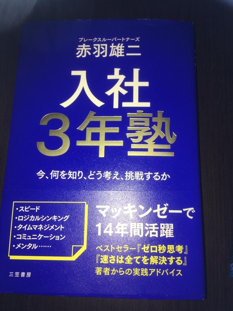 f:id:otochanshohyo:20170815122653j:plain