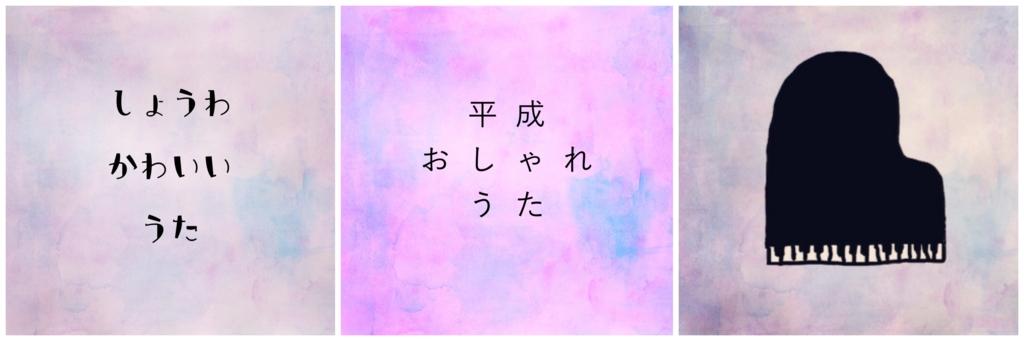f:id:otohana:20160927233059j:plain