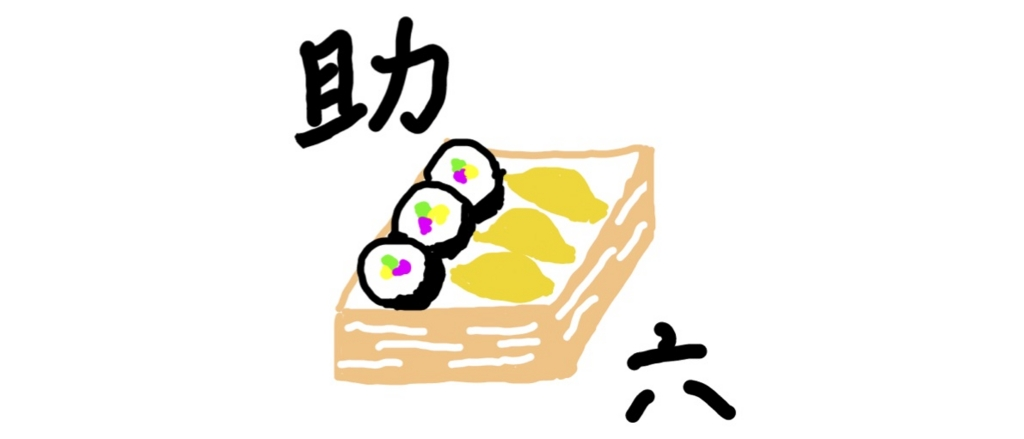 f:id:otohana:20161027030912j:plain